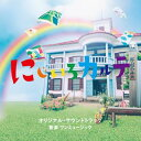 [送料無料] ワンミュージック(音楽) / テレビ朝日系木曜ドラマ にじいろカルテ オリジナル・サウンドトラック [CD]