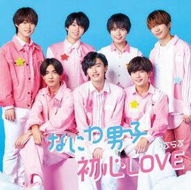 なにわ男子 / 初心LOVE(うぶらぶ)(初回限定盤2/CD+DVD) (初回仕様) [CD]