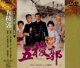 時代劇スペシャル 五稜郭 [DVD]