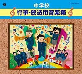 中学校 行事・放送用音楽集 [CD]
