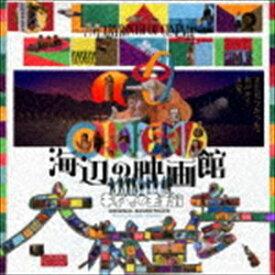 [送料無料] 山下康介(音楽) / オリジナル・サウンドトラック 海辺の映画館-キネマの玉手箱 [CD]