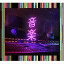 [送料無料] 東京事変 / 音楽(初回生産限定盤) (初回仕様) [CD]