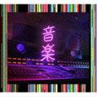 東京事変/音楽(初回生産限定盤)