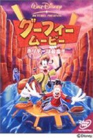 グーフィー・ムービー/ホリデーは最高!! [DVD]