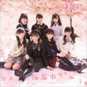 ふわふわ/桜並木((チェリー)ビジュアル盤)(CD)