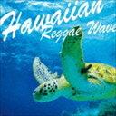 ハワイアン・レゲエ・ウェイヴ [CD]