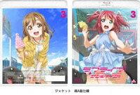 ラブライブ!サンシャイン!! 3【通常版】 Blu-ray