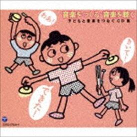 ヤング・フレッシュ / 音楽をつくる・音楽を聴く [CD]