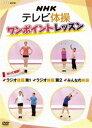 NHKテレビ体操 ワンポイントレッスン 〜すべて解説! ラジオ体操第1・ラジオ体操第2・みんなの体操〜(DVD)