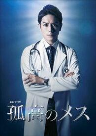 連続ドラマW 孤高のメス Blu-ray BOX (初回仕様) [Blu-ray]