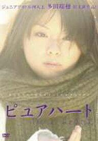 ピュアハート [DVD]