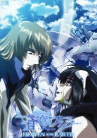 蒼穹のファフナー HEAVEN & EARTH [DVD]