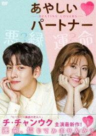 あやしいパートナー 〜Destiny Lovers〜 DVD-BOX1 [DVD]