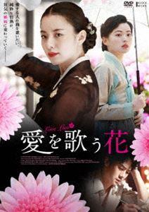 愛を歌う花【DVD】(DVD)