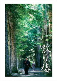 散り椿 DVD [DVD]