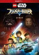 LEGO スター・ウォーズ/フリーメーカーの冒険