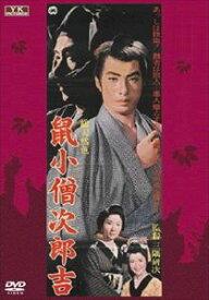 鼠小僧次郎吉 [DVD]