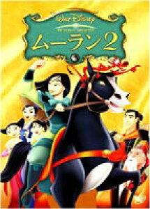ムーラン2 【DVD】