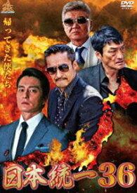 日本統一36 [DVD]
