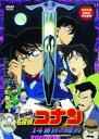 劇場版 名探偵コナン 14番目の標的(ターゲット)(DVD)