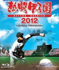 熱闘甲子園 2012 〜第94回大会 48試合完全収録〜 [Blu-ray]