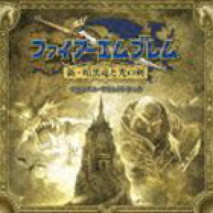 新・暗黒竜と光の剣 オリジナル・サウンドトラック