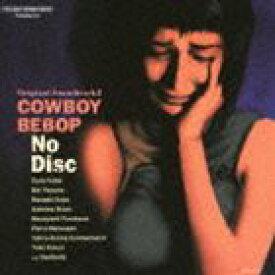 菅野よう子(音楽) / オリジナルサウンドトラック2 カウボーイビバップ/No Disc(廉価盤) [CD]