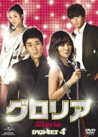 グロリア DVD-SET 4 [DVD]