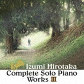 [送料無料] 和泉宏隆(p) / コンプリート・ソロ・ピアノ・ワークス III [CD]