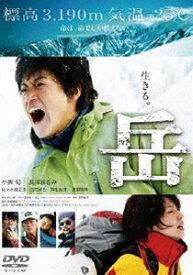 岳-ガク- DVD通常版 [DVD]