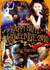 倉木麻衣/HAPPY HAPPY HALLOWEEN LIVE 2010 [DVD]