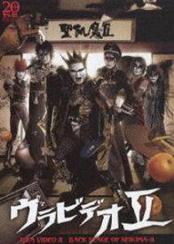 聖飢魔II/ウラビデオII [DVD]