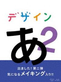 デザインあ 2 [Blu-ray]