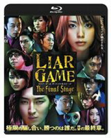 LIAR GAME The Final Stage スタンダード・エディション [Blu-ray]
