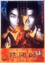 陰陽師(DVD)