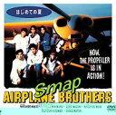 SMAP/はじめての夏(DVD)