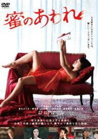 蜜のあわれ [DVD]