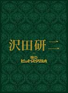 《送料無料》沢田研二 in 夜のヒットスタジオ(DVD)