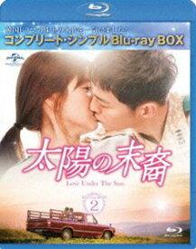 太陽の末裔 Love Under The Sun BD-BOX2<コンプリート・シンプルBD-BOX6,000円シリーズ>【期間限定生産】 [Blu-ray]