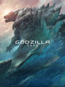 GODZILLA 怪獣惑星 Blu-ray コレクターズ・エディション(Blu-ray)