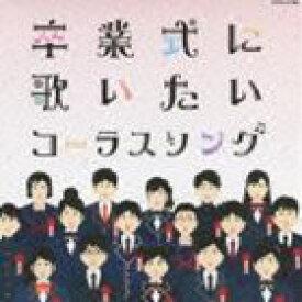 卒業式に歌いたいコーラスソング [CD]