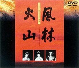 時代劇スペシャル 風林火山 [DVD]
