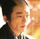 《送料無料》菅野よう子(音楽)/NHK大河ドラマ「おんな城主 直虎」 緊急特盤 鶴のうた(CD)