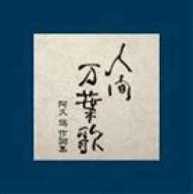 (オムニバス) 人間 万葉歌 阿久 悠 作詞集 [CD]