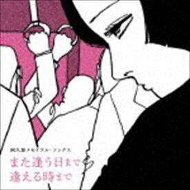 阿久悠メモリアル・ソングス〜また逢う日まで 逢える時まで〜 [CD]