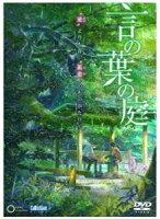 劇場アニメーション 言の葉の庭 DVD