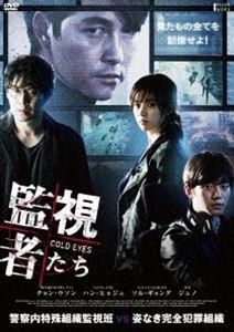 監視者たち 通常版【DVD】(DVD)