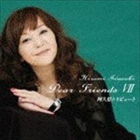 岩崎宏美 / Dear Friends VII 阿久悠トリビュート(SHM-CD) [CD]