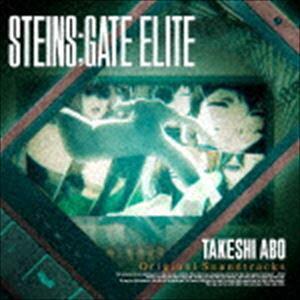 [送料無料] 阿保剛 / STEINS;GATE ELITE オリジナルサウンドトラック [CD]
