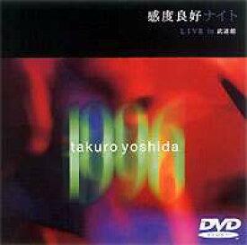 吉田拓郎/感度良好ナイト LIVE in 武道館(期間限定) [DVD]